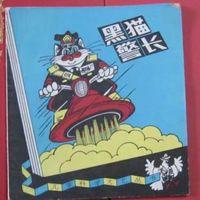 福建少年儿童出版社出版的《黑猫警长》儿童文学书