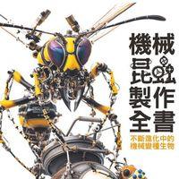宇田川誉仁《机械昆虫制作全书》台湾中文版已经发售