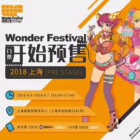 「WF2018上海」早鸟票、VIP票正式开启预售!