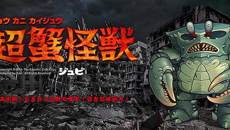 UNBOX x JUBI 超蟹怪獸