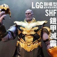 LGG聊模型-萬代SHF-鎧甲滅霸!復仇者聯盟4電影模型!我就是天命!
