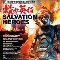 香港動漫人偶設計比赛