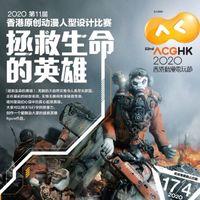 2020第十一屆香港原創動漫人型設計比賽,開始接受報名