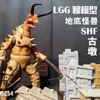LGG聊模型-万代SHF-地底怪兽-古敦!2018年最后一期模型!