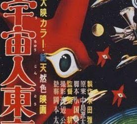 宇宙人在东京出现(1956)