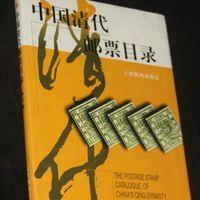 人民邮电出版社出版的《中国清代邮票目录(修订版)》图鉴