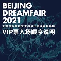 BEIJING DREAMFAIR 2021 VIP票入场顺序说明