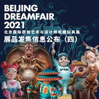 展会 | BEIJING DREAMFAIR 2021展品发售信息公布(四)