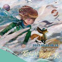 爱与光的未来——《小王子》75周年新版绘本画展五一浪漫开展