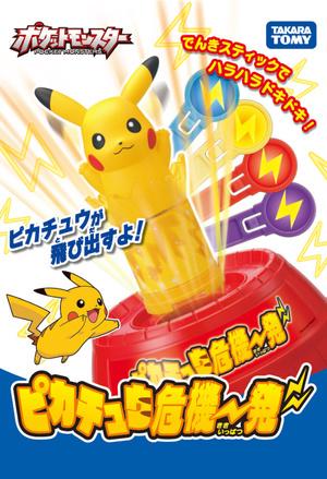 日本玩具厂商TomyTaraka根据《精灵宝可梦》推出旗下最受聚会欢迎的�...