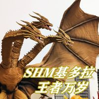 LGG聊模型-萬代SHM-王者基多拉!2019年傳奇電影哥斯拉2-怪獸之王-模型視頻評測!