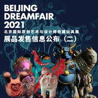 BEIJING DREAMFAIR 2021展品发售信息公布(二)
